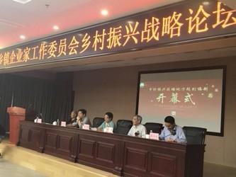中国乡村振兴工作委员会成立——部分获奖企业颁奖