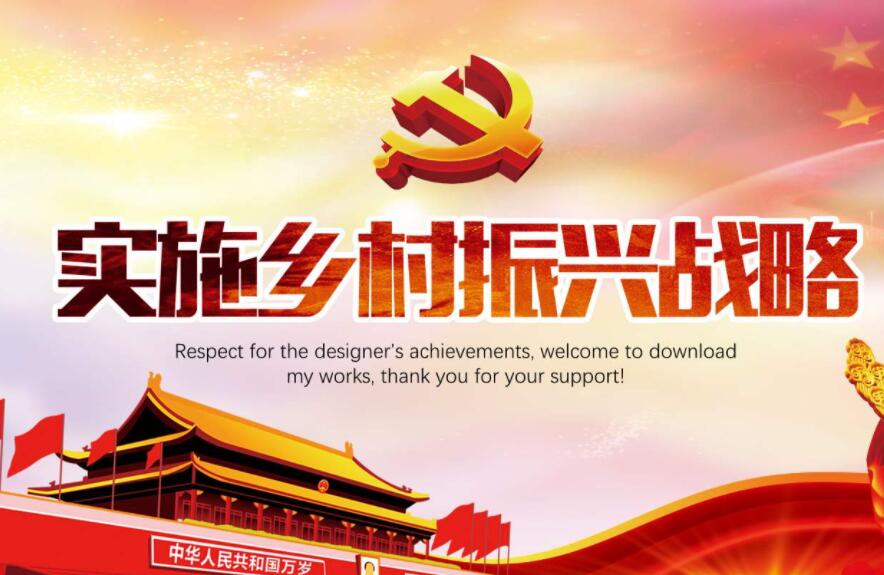 中央政治局会议审议《乡村振兴战略规划》