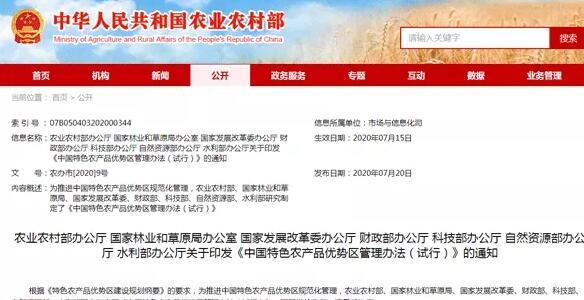 农业农村部、财政厅、发改委等7部门联合发布通知:《中国特色农产品优势区管理办法(试行)》
