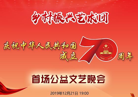 中国乡村振兴艺术团首场公益文艺晚会节目单