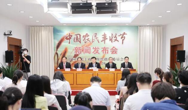 农业农村部就中国农民丰收节有关情况举行发布会