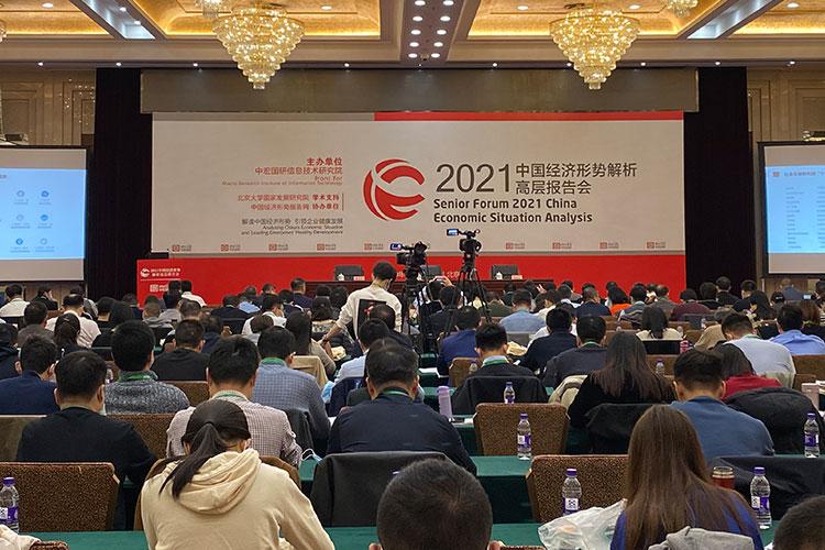 """""""2021(第17届)中国经济形势解析高层报告会""""圆满闭幕"""
