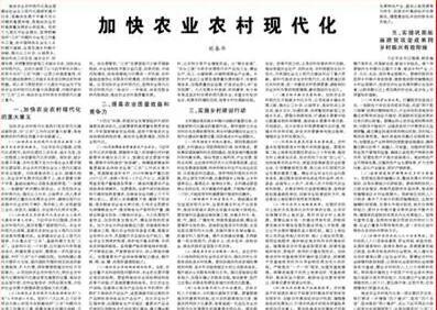 胡春华:加快农业农村现代化