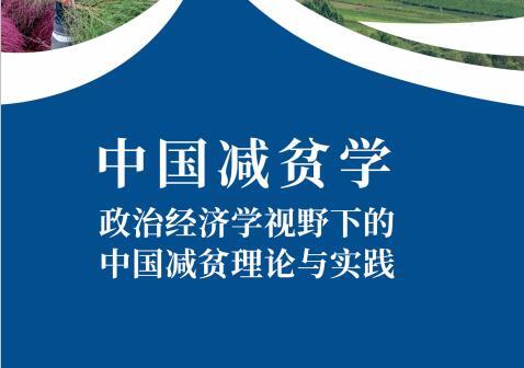 中国减贫学 — 政治经济学视野下的中国减贫理论与实践