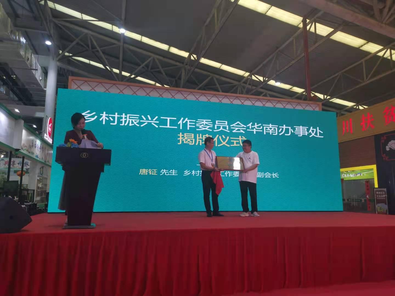 乡村振兴工作委员会华南办事处成立