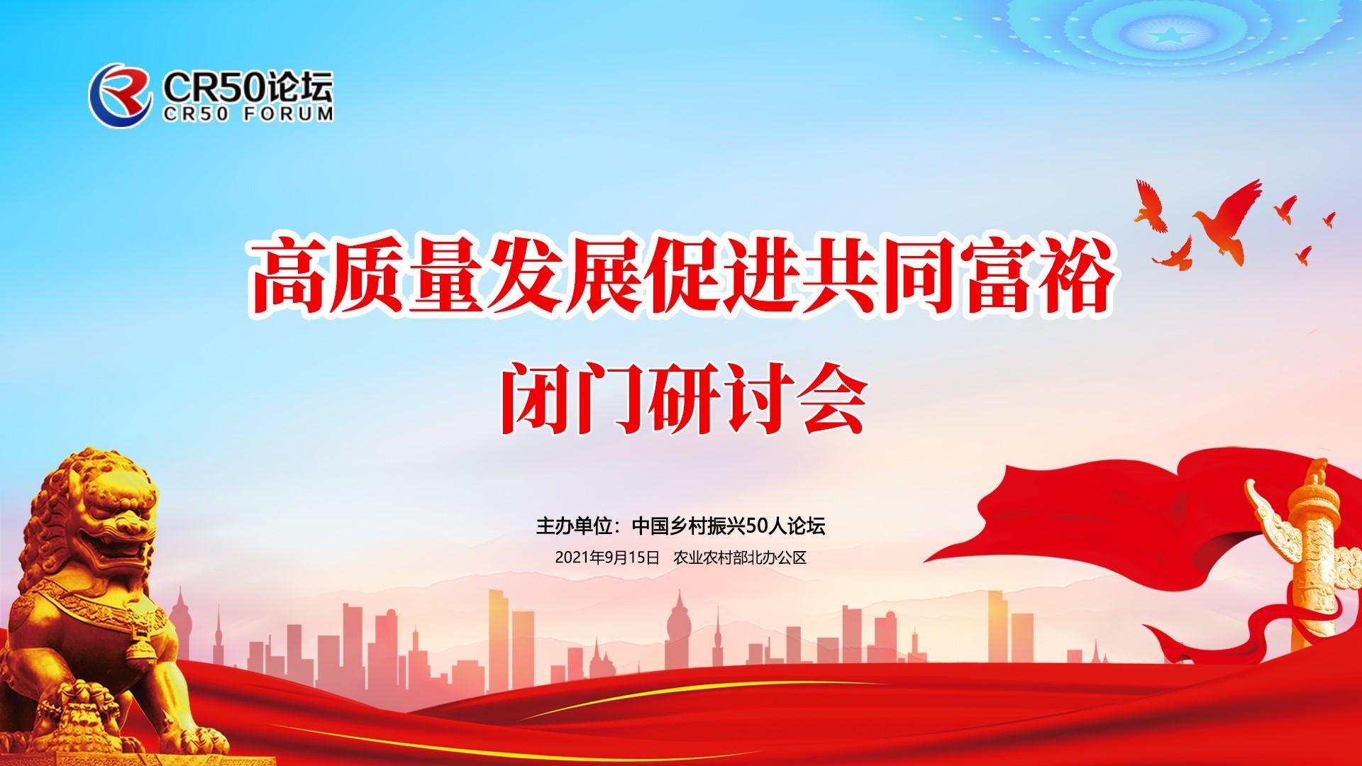"CR50第二次闭门研讨会""高质量发展促进共同富裕""在京举行"