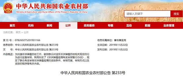 中华人民共和国农业农村部公告 第233号 非洲猪瘟疫情有奖举报暂行办法