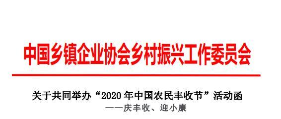 """关于共同举办""""2020年中国农民丰收节"""""""