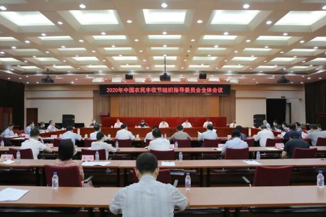 中国农民丰收节组织指导委员会全体会议在京召开