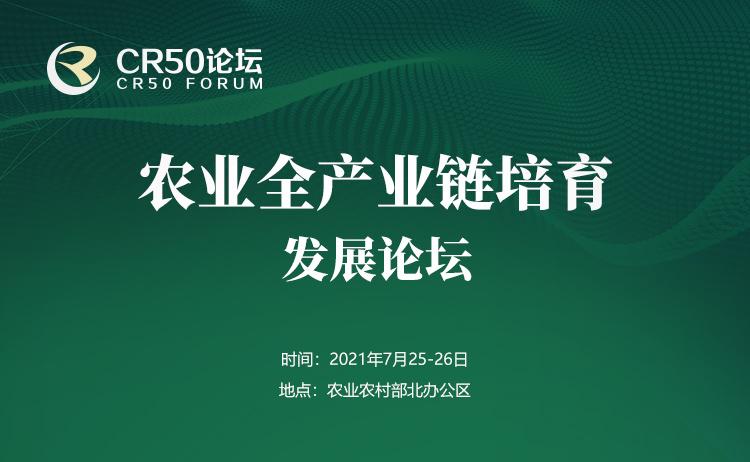 中国乡村振兴50人论坛系列活动—农业全产业链培育发展论坛